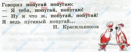 Русский язык 3 класс рабочая тетрадь Канакина 2 часть страница 63 - упражнение 141