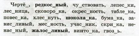 Русский язык 3 класс рабочая тетрадь Канакина 1 часть страница 63
