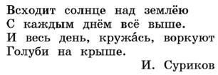 Русский язык 1 класс учебник Канакина страница 63