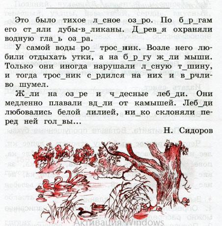 Русский язык 3 класс рабочая тетрадь Канакина 1 часть страница 64
