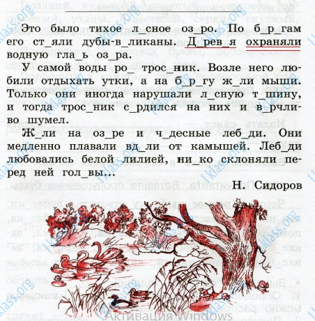Русский язык 3 класс рабочая тетрадь Канакина 1 часть страница 64 - упражнение 150