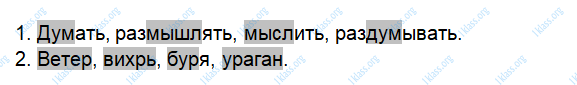 Русский язык 3 класс рабочая тетрадь Канакина 2 часть страница 64 - упражнение 142