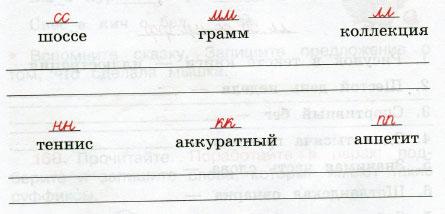 Русский язык 3 класс рабочая тетрадь Канакина 1 часть страница 65