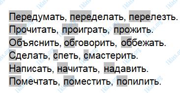 Русский язык 3 класс рабочая тетрадь Канакина 2 часть страница 65 - упражнение 146
