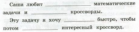 Русский язык 3 класс рабочая тетрадь Канакина 2 часть страница 65