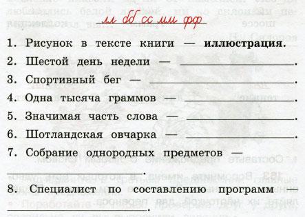 Русский язык 3 класс рабочая тетрадь Канакина 1 часть страница 66