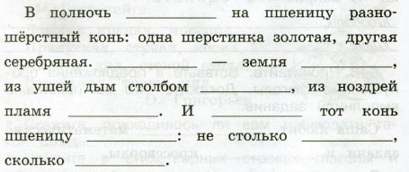 Русский язык 3 класс рабочая тетрадь Канакина 2 часть страница 66
