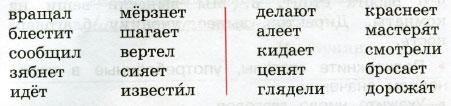 Русский язык 3 класс рабочая тетрадь Канакина 2 часть страница 67