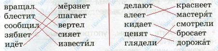 Русский язык 3 класс рабочая тетрадь Канакина 2 часть страница 67 - упражнение 152