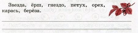 Русский язык 3 класс рабочая тетрадь Канакина 1 часть страница 68