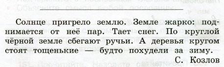 Русский язык 3 класс рабочая тетрадь Канакина 2 часть страница 68