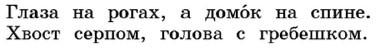 Русский язык 1 класс учебник Канакина страница 68