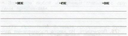 Русский язык 3 класс рабочая тетрадь Канакина 1 часть страница 69
