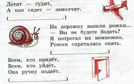 Русский язык 3 класс рабочая тетрадь Канакина 2 часть страница 69