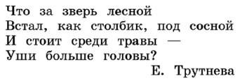 Русский язык 1 класс учебник Канакина страница 69