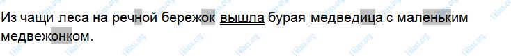 Русский язык 3 класс рабочая тетрадь Канакина 1 часть страница 69 - упражнение 173