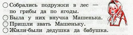 Русский язык 2 класс рабочая тетрадь Канакина 1 часть страница 7 упражнение 10