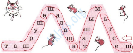 Русский язык 1 класс рабочая тетрадь Канакина страница 7 - упражнение 4