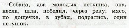 Русский язык 2 класс рабочая тетрадь Канакина 1 часть страница 7 упражнение 11