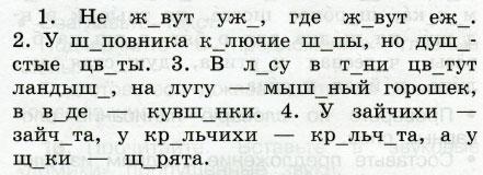 Русский язык 2 класс рабочая тетрадь Канакина 2 часть страница 7