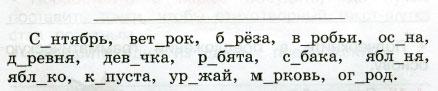 Русский язык 3 класс рабочая тетрадь Канакина 1 часть страница 7