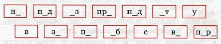 Русский язык 3 класс рабочая тетрадь Канакина 1 часть страница 70