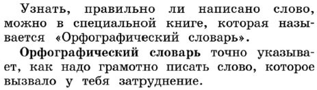 Русский язык 1 класс учебник Канакина страница 70