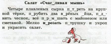 Русский язык 3 класс рабочая тетрадь Канакина 1 часть страница 71