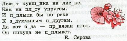 Русский язык 3 класс рабочая тетрадь Канакина 2 часть страница 71