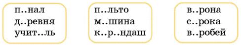 Русский язык 1 класс учебник Канакина страница 71