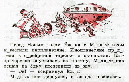 Русский язык 3 класс рабочая тетрадь Канакина 1 часть страница 72