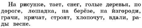 Русский язык 1 класс учебник Канакина страница 72