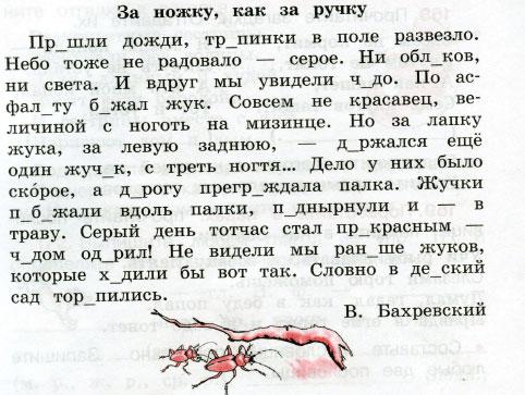 Русский язык 3 класс рабочая тетрадь Канакина 2 часть страница 73