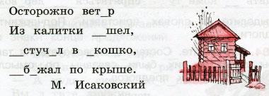 Русский язык 3 класс рабочая тетрадь Канакина 1 часть страница 73