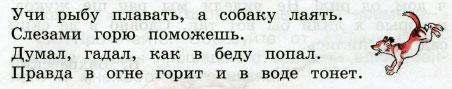 Русский язык 3 класс рабочая тетрадь Канакина 2 часть страница 74