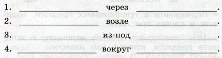 Русский язык 3 класс рабочая тетрадь Канакина 1 часть страница 74