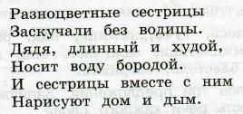 Русский язык 3 класс рабочая тетрадь Канакина 2 часть страница 75