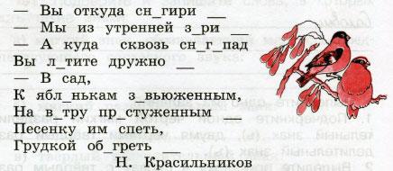 Русский язык 3 класс рабочая тетрадь Канакина 1 часть страница 75
