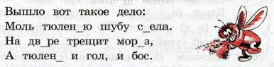 Русский язык 3 класс рабочая тетрадь Канакина 1 часть страница 76