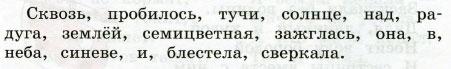 Русский язык 3 класс рабочая тетрадь Канакина 2 часть страница 76