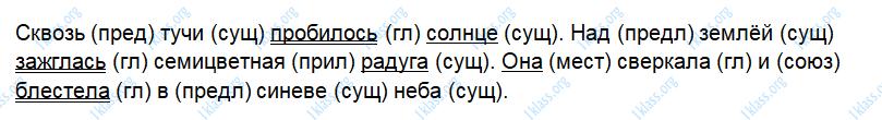 Русский язык 3 класс рабочая тетрадь Канакина 2 часть страница 76 - упражнение 174