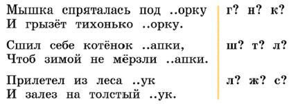 Русский язык 1 класс учебник Канакина страница 76