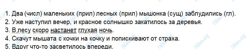 Русский язык 3 класс рабочая тетрадь Канакина 2 часть страница 76 - упражнение 176