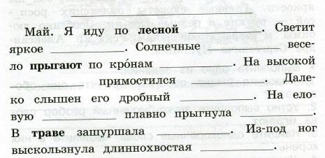 Русский язык 3 класс рабочая тетрадь Канакина 2 часть страница 77