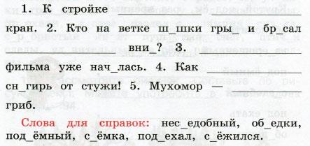Русский язык 3 класс рабочая тетрадь Канакина 1 часть страница 77