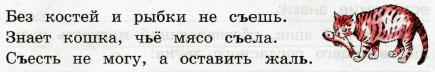 Русский язык 3 класс рабочая тетрадь Канакина 1 часть страница 78