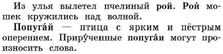 Русский язык 1 класс учебник Канакина страница 78