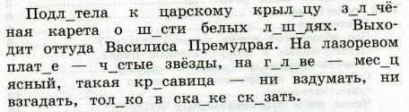 Русский язык 3 класс рабочая тетрадь Канакина 2 часть страница 79