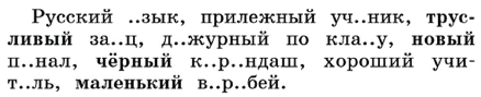 Русский язык 1 класс учебник Канакина страница 79
