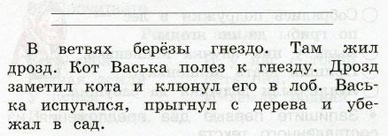 Русский язык 2 класс рабочая тетрадь Канакина 1 часть страница 8 упражнение 12